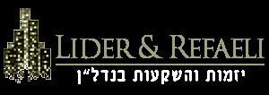 """לידר & רפאלי – יזמות והשקעות בנדל""""ן"""